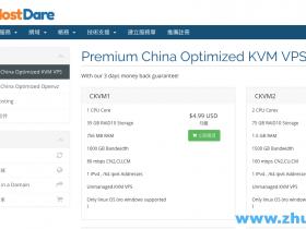 hostdare:CN2 GIA VPS终身7折优惠码,还有Windows系统