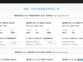 标准互联:年付148元的CN2 GIA博客VPS,不限流量