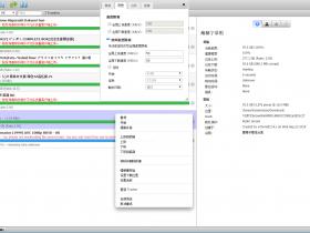 Linux CentOS下Transmissionbt 2.84 BT/PT客户端一键安装脚本