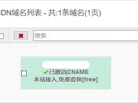 如何给CloudFlare CDN自定义IP
