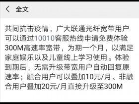 广东联通宽带免费提速至300M。