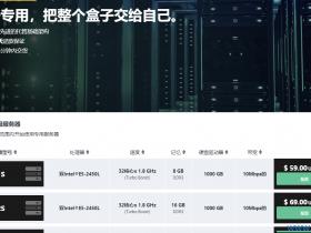 Moack - 蘑菇29美元韩国独服E5/32GB/1TB/10M端口 每日限量抢