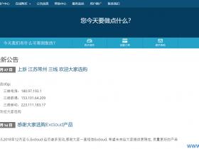 ExCloud:296元/月/2G内存/20GB SSD空间/6TB流量/300Mbps端口/KVM/枣庄联通/常州三线