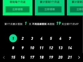 QQ音乐45一年开豪华绿钻