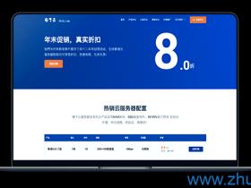 锤子云 - 香港VPS 三网回程CN2 月付15元
