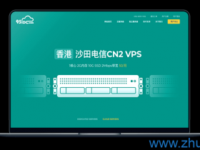 95IDC - 香港沙田 三网回程CN2 带宽2M 月付25元
