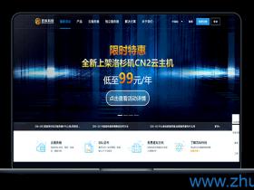 百纵科技 - 雅安 / 成都 高防100G 季付升级30M带宽