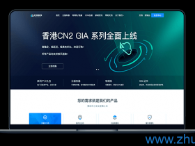 云米科技 - 香港CN2 月付29元 / 美国高防 月付42元