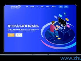 触摸云 - 香港GT 带宽30M 三网回程CN2 月付35元