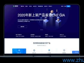 情画数据 - 成都电信 100G高防 带宽20M 月付208元
