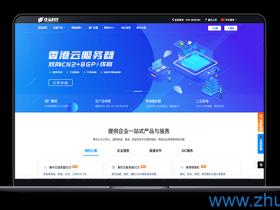 快云科技 - 香港CN2 带宽20M 流量200G 月付29元