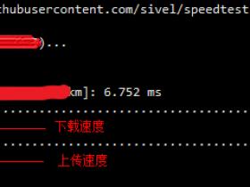 [Linux] - 网速测试命令