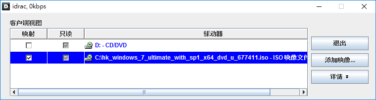 《Online Dedibox / OneProvider Paris Dell独服使用iDRAC安装Windows》